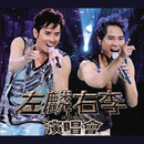 Alan Tam & Hacken Lee Live 2009/Alan Tam, Hacken Lee