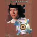 Sound & Vision - Michael Kwan (2 CD)/Michael Kwan