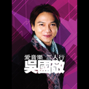 Ai Yin Le San Ren Xiang - Eddie Ng/Eddie Ng