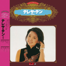 Back To Black Golden Double Deluxe/Teresa Teng