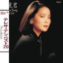 Back To Black Teresa Teng Best 20/Teresa Teng