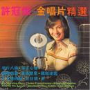 K2 HD Jin Chang Pian Jing Xuan/Sam Hui