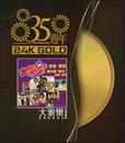 35 Anniversary Da Jia Le/Wynners
