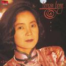 BTB Nan Wang De Teresa Teng/Teresa Teng