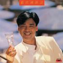 BTB Zui Jia Zhong Zhen Tao/Kenny Bee