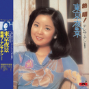 Back To Black Re Chang ! Deng Li Jun Dong Jing Ye/Teresa Teng
