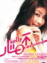 Xin Kou Bu Yi/Kelly Chen