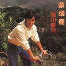 BTB Feng Zhong Nuan Liu/Terence Tsoi