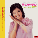Back To Black Best Albums Hisuto/Teresa Teng