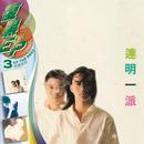 BTB 3EP Tat Ming Pair/Tat Ming Pair