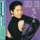 Back To Black Bie Li De Yu Gan/Teresa Teng