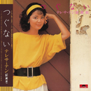 Back To Black Chang Hai/Teresa Teng