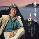 BTB - Yun Wai Qian Feng/Albert Au