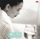 Xin Ping Qi He/Linda Wong