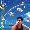 Zheng Dong 10 X 10 Wo Zhi Ai Chang Pian - Leslie Cheung Hot Summer/Leslie Cheung