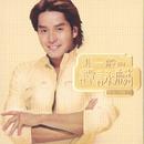 Fei Yi Ban De Tan Yong Lin/Alan Tam