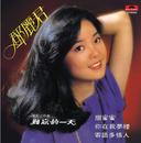 BTB - Tian Mi Mi/Teresa Teng
