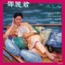 BTB Shui Shang Ren/Teresa Teng