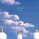 Shi Jie Hui Bian De Hen Mei (Album Version)/Grasshopper