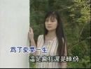 Wei Le Ai Meng Yi Sheng (Karaoke)/Alicia Kao