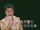 Shui Ke Gai Bian (2005 Live)/Alan Tam