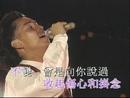 Zai Deng Ji Tian ('94 Live)/Alan Tam