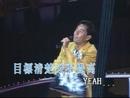 Wo Zuo De Dao ('91 Live)/Alan Tam
