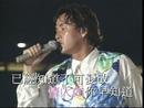 Qing Ren ('94 Live)/Alan Tam
