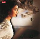 Mei Yi Bu (DCS)/Paula Tsui