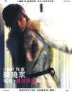 I Want To Be Daniel Chan Chang Zuo + Zi Xuan Qing Ge Ji/Daniel Chan