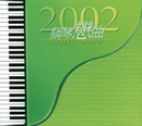 2002 Gang Qin Lian Qu Piano Hits/By Heart