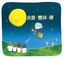 Liu Xing . Shuang Mei Mug/By Heart
