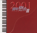 2001 Gang Qin Lian Qu Piano Hits III/By Heart