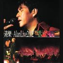 Gang Le Alan Live 2002/Alan Tam