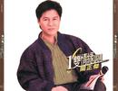 Huan Qiu Yi Shuang Qing Yuan Xi Lie - Michael Kwan/Michael Kwan