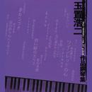 Koji Tamaki Piano Instrumental/By Heart