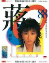 Ban Li Jin 88 Ji Pin Yin Se Xi Lie-Agnes Chiang/Agnes Chiang