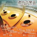 Nong Qing Yin Yue He/By Heart