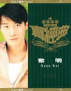 Zhen Jin Dian - Leon Lai/Leon Lai