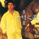 The Greatest Of Lou Shi Feng/Shi Feng Lou