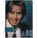 Huan Qiu Shi Ting Zhi Wang - Tan Yong Lin/Alan Tam