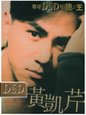DSD Series/Christopher Wong