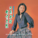 Back to Black You Jian Chui Yan Deng Li Jun/Teresa Teng