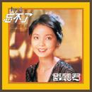 Back to Black Wang Bu Liao Deng Li Jun/Teresa Teng