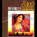 30 Zhou Nian Shi Bu Liang Li/Teresa Teng