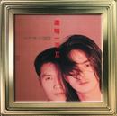 Tat Ming Pair II/Tat Ming Pair