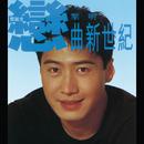 Lian Qu Xin Shi JI/Leon Lai