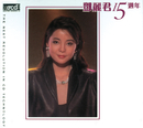 Teresa Teng 15th Anniversary/Teresa Teng