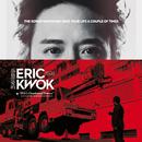 Wo Zui Xi Ai De Eric Kwok Zuo Pin Zhan/Various Artists