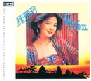 Shi bu Liang Li/Teresa Teng